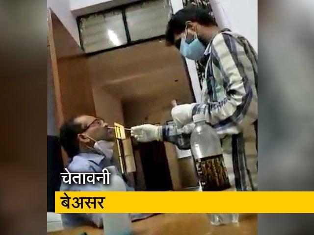 Videos : कोरोना: टारगेट के लिए अपने ही सैंपल टेस्ट के लिए भेजता था डॉक्टर