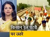 Video : देस की बात: पंजाब में किसानों ने शुरू किया 'रेल रोको' आंदोलन