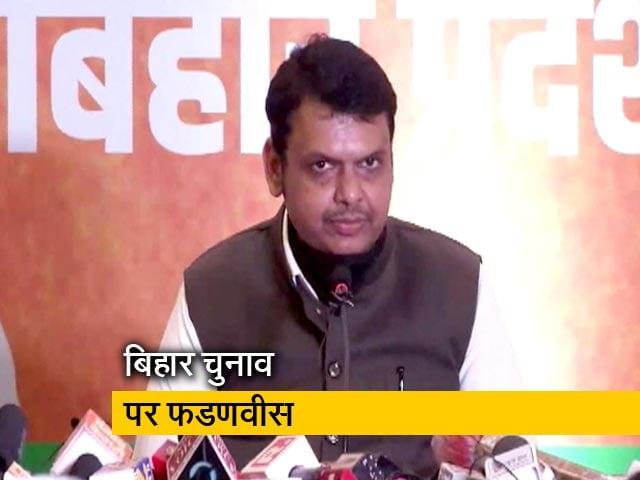 Videos : देवेंद्र फडणवीस ने कहा, ''NDA ने किसानों को बाजार , मजदूरों को रोजगार देने का काम किया''