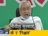 Video : अब 7 पॉइंट एजेंडे के दूसरे चरण पर होगा काम : नीतीश कुमार
