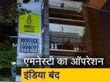 Video : एमनेस्टी इंटरनेशनल इंडिया ने भारत में बंद किया कामकाज