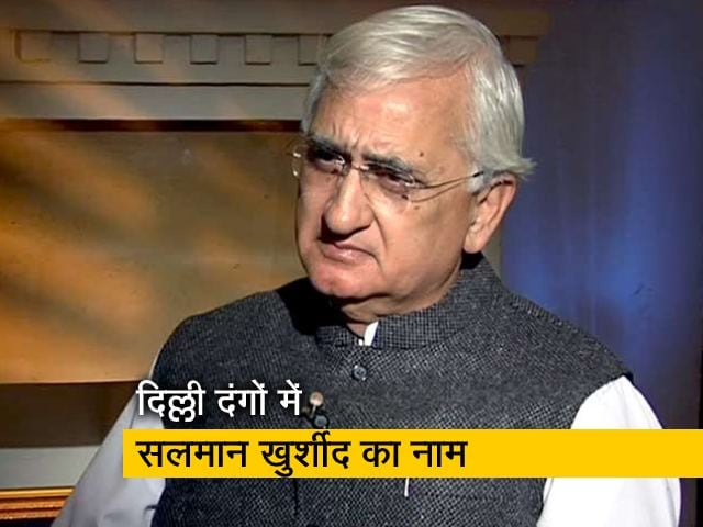Videos : क्या चार्जशीट संविधान के विरोध में लिखी गई है : सलमान खुर्शीद