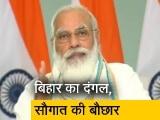 Video : PM मोदी ने विधानसभा चुनाव से पहले बिहार को दी 14,258 करोड़ की सौगात