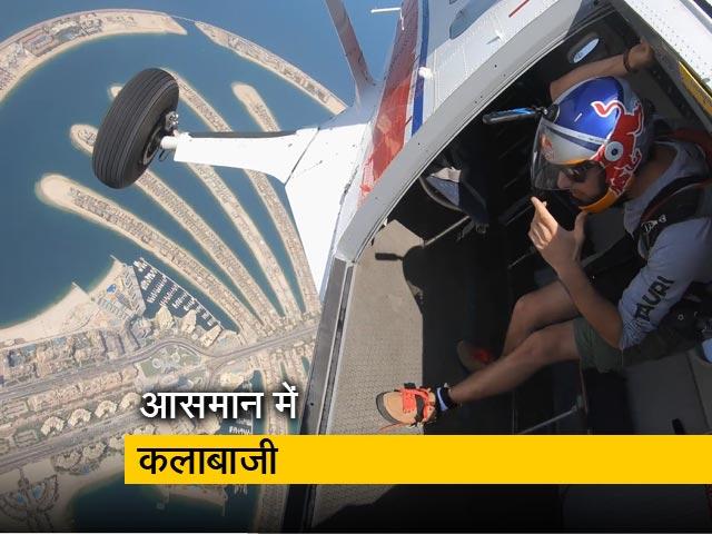 Video : स्काइडाइविंग करते हुए लॉन्च की गई राजस्थान रॉयल्स की जर्सी