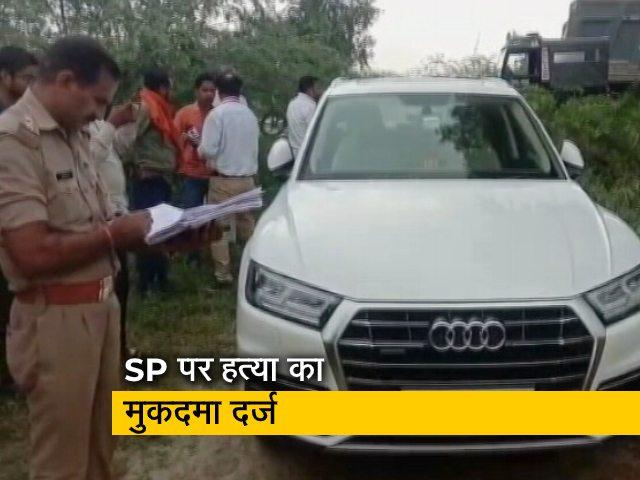 Videos : देश-प्रदेश: यूपी पुलिस के अधिकारी पर हत्या का आरोप,