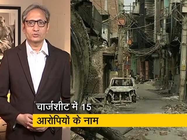 Videos : रवीश कुमार का प्राइम टाइम: दिल्ली दंगों की साजिश से जुड़ी चार्जशीट पेश