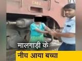 Video : देश-प्रदेश: मालगाड़ी के इंजन के नीचे आया बच्चा, खरोंच भी नहीं आई