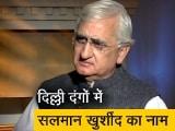 Video : क्या चार्जशीट संविधान के विरोध में लिखी गई है : सलमान खुर्शीद