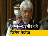 Video : जम्मू-कश्मीर के लिए आर्थिक पैकेज का ऐलान
