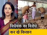 Videos : प्राइम टाइम: क्या किसान बड़ी कंपनियों का गुलाम हो जाएगा ?