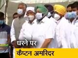 Video : कृषि कानून के खिलाफ धरने पर बैठे कैप्टन अमरिंदर, कई जगहों पर हो रहे हैं प्रदर्शन