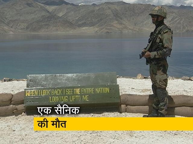 Videos : भारत-चीन सीमा पर गश्त के दौरान भारतीय सैनिक की मौत