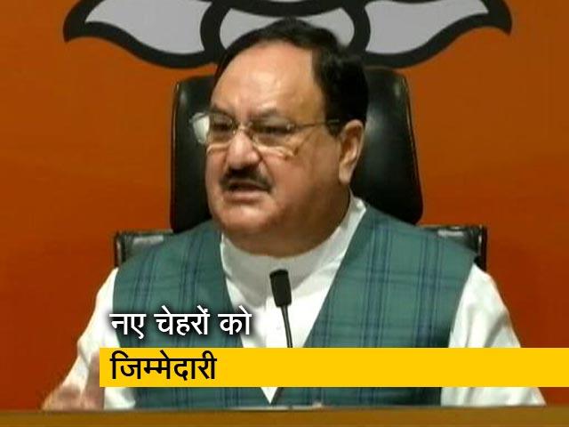 Videos : बिहार चुनाव से पहले बीजेपी ने पार्टी संगठन में किए कई बड़े बदलाव