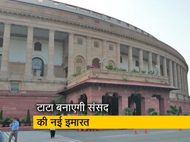 Videos : टाटा को मिला संसद की नई बिल्डिंग बनाने का ठेका