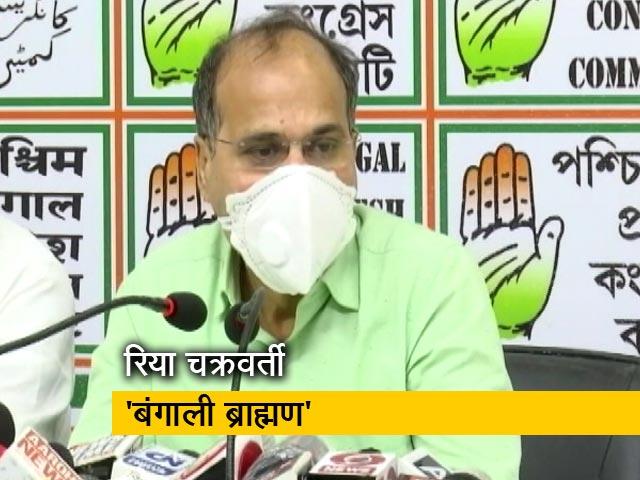 Videos : क्या कांग्रेस बंगाल चुनाव मे रिया चक्रवर्ती को बनाएगी मुद्दा ?