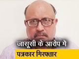 Video : दिल्ली पुलिस ने पत्रकार को किया गिरफ्तार, चीन के लिए जासूसी का आरोप