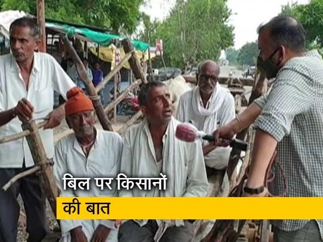 Videos : कृषि बिल पर किसानों की अलग-अलग राय, कहीं विरोध-कहीं समर्थन