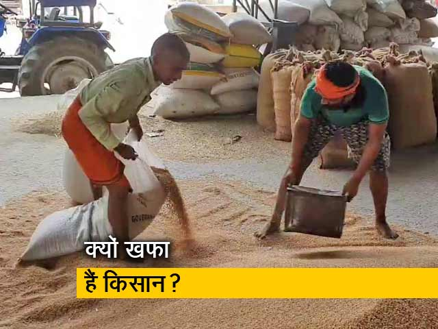 Videos : नए कृषि बिलों से क्यों डर रहे हैं किसान ?