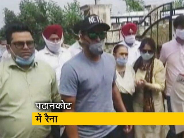 Video : क्रिकेटर सुरेश रैना पठानकोट स्थित अपने फूफा के घर पहुंचे