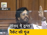 Videos : बीजेपी सांसद ने उठाया ड्रग्स का मुद्दा