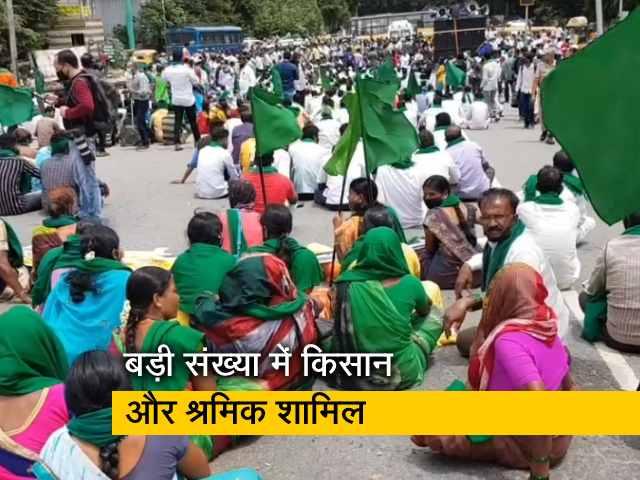 Videos : नए कृषि कानून के खिलाफ बेंगलुरू में किसानों का मार्च