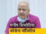 Video : दिल्ली के डिप्टी CM मनीष सिसोदिया कोरोना वायरस से संक्रमित हुए