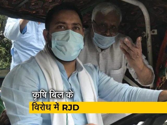 Videos : 'भारत बंद' को तेजस्वी यादव का समर्थन, बोले- कृषि बिल किसान विरोधी