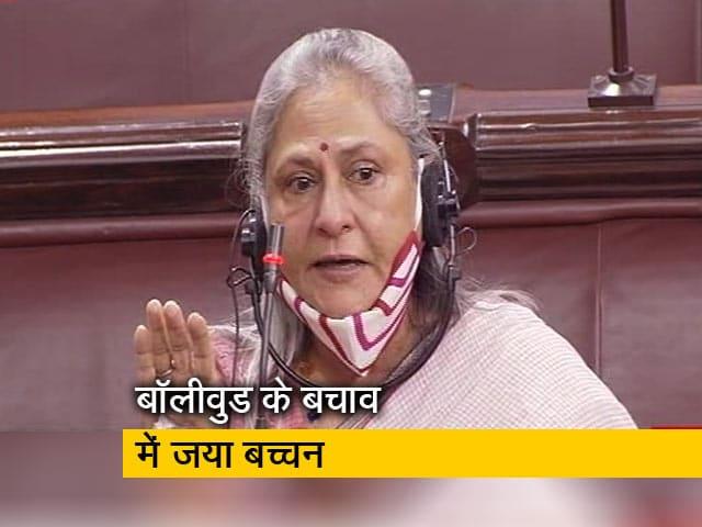 Video : जया बच्चन ने कहा, 'जिस थाली में खाते हैं, उसी में छेद करते हैं'
