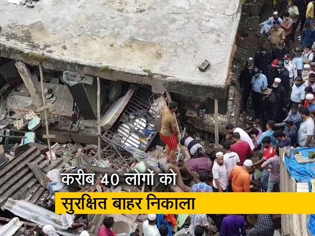 Videos : मुंबई ये सटे भिवंडी में इमारत ढहने से 10 लोगों की मौत
