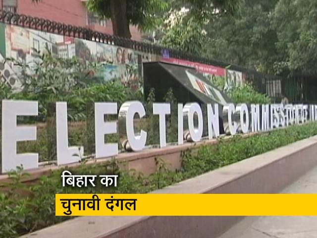 Videos : बिहार विधानसभा चुनाव की तारीखों का आज होगा एलान