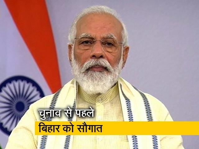 Video : बिहार को सौगात, 3 परियोजनाओं का लोकार्पण करेंगे PM मोदी