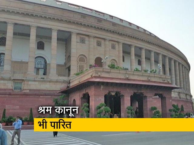 Videos : संसद में बिना विपक्ष के 15 विधेयक पारित किए गए