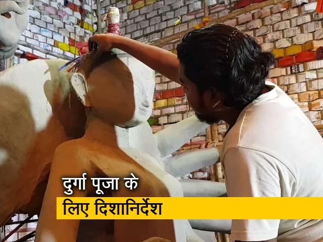 Videos : दुर्गा पूजा को लेकर असम सरकार ने जरूरी नियम जारी किए