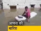 Video : कर्नाटक में भी बारिश का कहर, कई इलाकों में जारी हुआ येलो अलर्ट