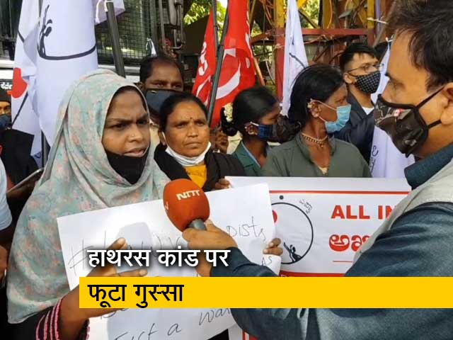 Videos : हाथरस कांड के विरोध में बेंगलुरु में लेफ्ट पार्टियों ने निकाला मार्च