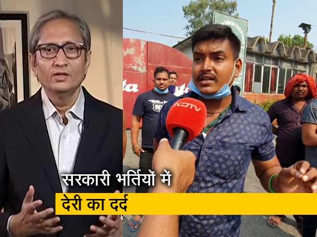 Videos : रवीश कुमार का प्राइम टाइम: सरकारी भर्तियों में यातना से कब मिलेगी मुक्ति?