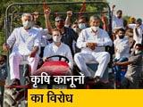 Video : किसान बचाओ आंदोलन : खुद ट्रैक्टर चलाकर पहुंचे राहुल गांधी
