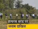 Video : हाथरस कांड पर बोली UP सरकार- SC खुद करे CBI जांच की निगरानी