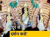Video : दुर्गा पूजा पंडालों में नहीं जाएंगे श्रद्धालु : कोलकाता हाई कोर्ट