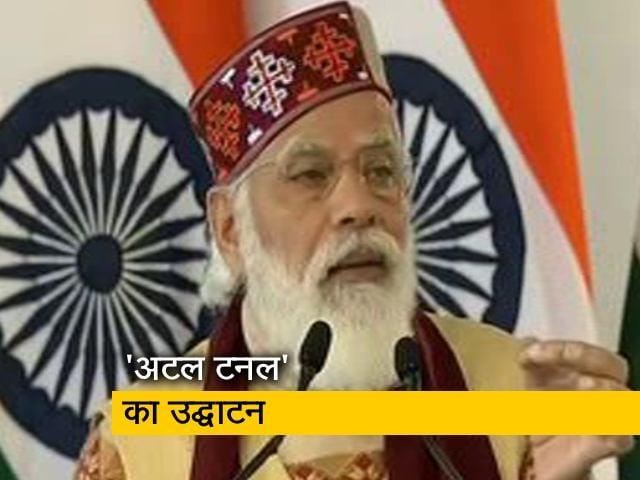 Videos : PM नरेंद्र मोदी ने किया 'अटल टनल' का उद्घाटन