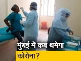 Video : मुंबई में बढ़ता कोरोना का कहर, एक दिन में सर्वाधिक 2654 नए केस