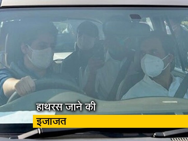 Videos : राहुल-प्रियंका समेत 5 लोगों को हाथरस जाने की इजाजत
