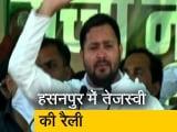 Video : बिहार चुनाव : बड़े भाई के लिए प्रचार कर रहे तेजस्वी यादव