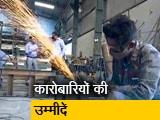Video : क्या सुधर रही है कारोबार की हालत? मांग बढ़ने से खुश दिखे व्यापारी