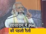 Video : विरोधियों ने सत्ता का इस्तेमाल तिजोरी भरने के लिए किया : PM मोदी