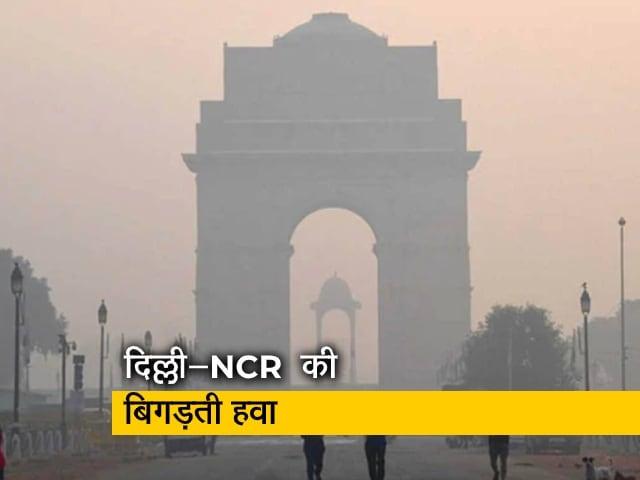 Videos : दिल्ली प्रदूषण: एक महीने में PM 10 की हिस्सेदारी ढाई गुना बढ़ी