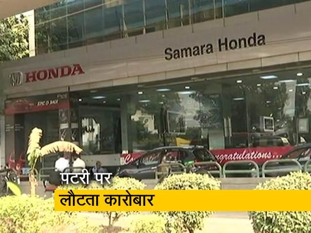 Videos : ऑटो सेक्टर के लिए अच्छी खबर, पटरी पर लौट रहा कारोबार