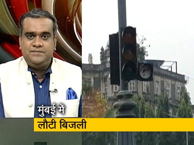 Videos : बत्ती गुल से मुंबई में हाहाकार, क्यों थम गया कभी ना रुकने वाला शहर