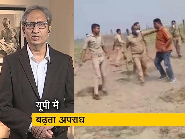 Videos : रवीश कुमार का प्राइम टाइम: यूपी में बढ़ते अपराध पर कैसे लगेगी रोक?