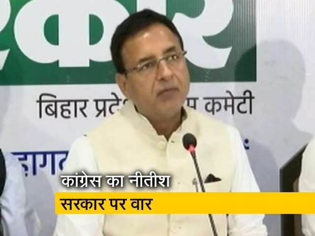 Videos : बिहार के सभी मापदंडों में नीतीश कुमार का नेतृत्व फेल : रणदीप सुरजेवाला